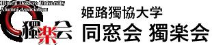 姫路獨協大学同窓会